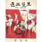문교월보 제56호