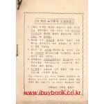 6.25 한국전쟁중 발행된 전시특집 전시 새지능고사 3,300문답집