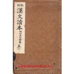 한문독본 권1 -일본판