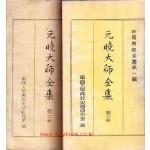 원효대사전집 제2책 제3책 두권
