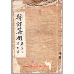 신정산술 심상3학년용 제7.8.9.답지편 한책
