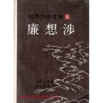 한국문학총서 6-염상섭