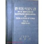 한국동식물도감 제11권 동물편(곤충류3)