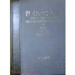 한국동식물도감 제22권 동물편(곤충류6)