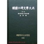 한국구비문학대계 8-14 경상남도 하동군편