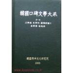 한국구비문학대계 2-4 강원도 속초시 양양군편(1)