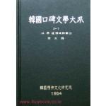 한국구비문학대계 2-7 강원도 횡성군편(2)