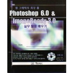 웹그래픽의 최강틀 Photoshop 6.0 & Imageready 3.0