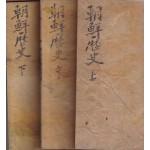 조선역사 권지1~13 전3책완질