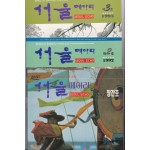 서울 메아리 창간호 2호 3호 전3권
