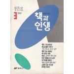 책과인생 창간호 1992년 03월호