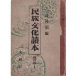 민족문화독본 상권